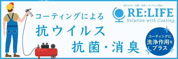 RE:LIFE(リライフ) - Solition with Coating - 抗ウイルス・抗菌・消臭 / コーティング施工